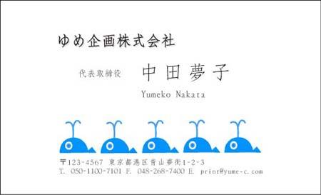 海名刺 UM−02