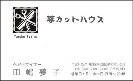 床屋・美容院名刺 EY−01