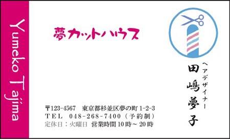 床屋・美容院名刺 EY−02