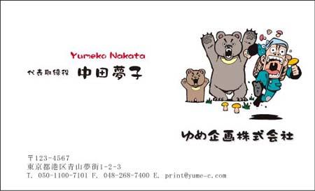 くま名刺 KK−02