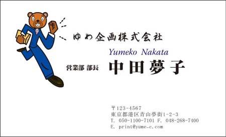 くま名刺 KK−03