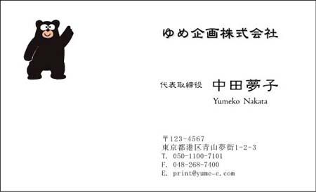 くま名刺 KK−04