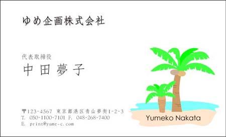海名刺 UM−04