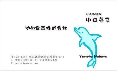海名刺 UM−05