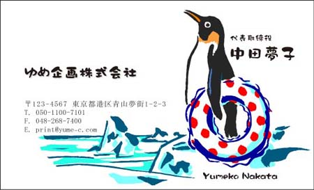 海名刺 UM−06