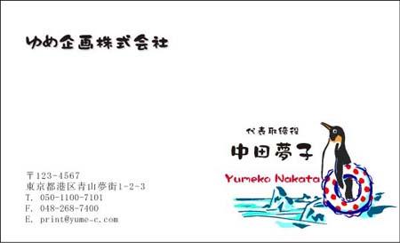 海名刺 UM−07