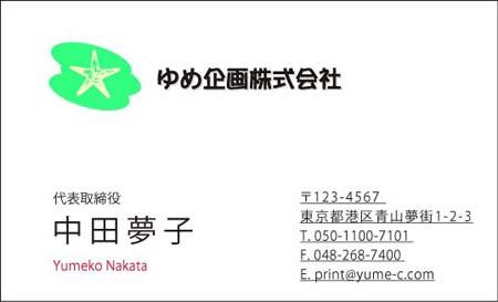 海名刺 UM−09