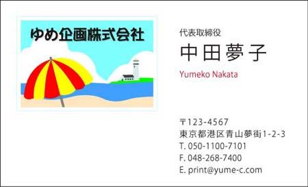 海名刺 UM−10