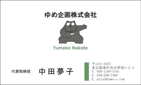 くま名刺 KK−05