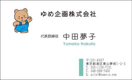 くま名刺 KK−06