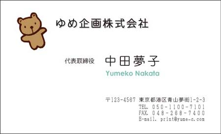 くま名刺 KK−07