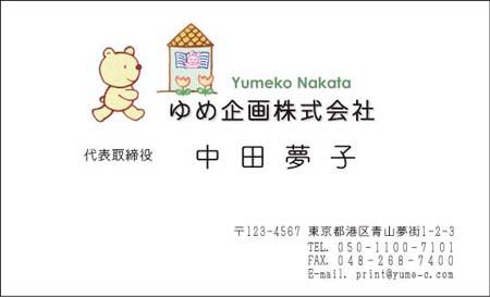 くま名刺 KK−08