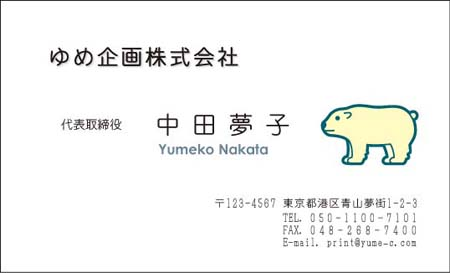 くま名刺 KK−10