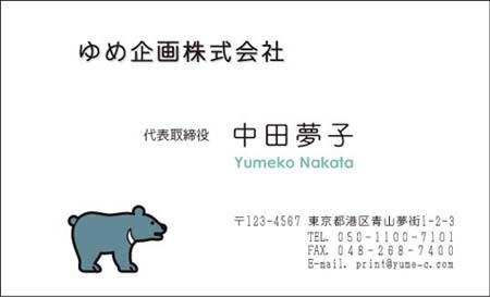 くま名刺 KK−09