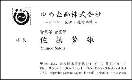 ビジネス名刺-モノクロ  EY-01