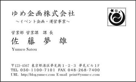 ビジネス名刺 EY-02