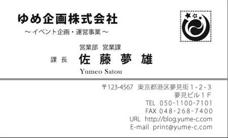 ビジネス名刺 EY-03