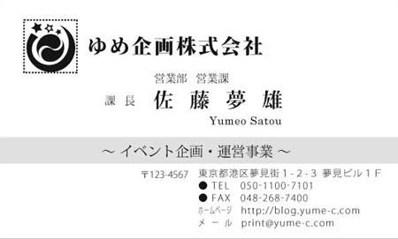 ビジネス名刺 EY-05