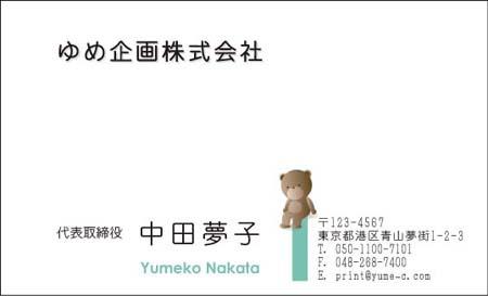 くま名刺 KK−11