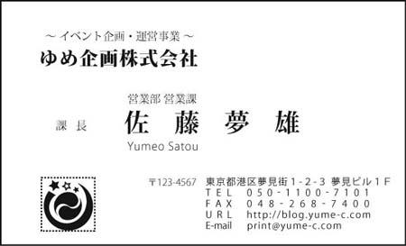 ビジネス名刺 EY−07