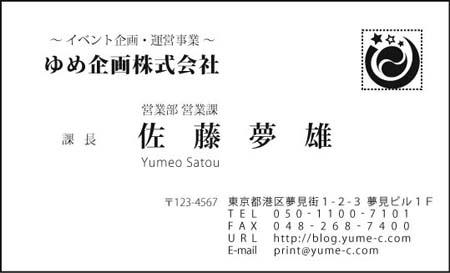 ビジネス名刺 EY-08