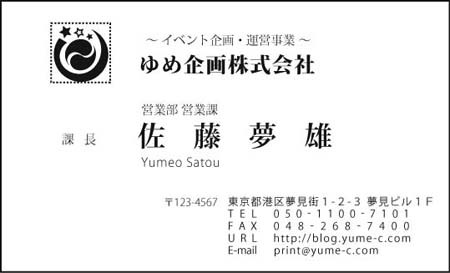 ビジネス名刺 EY-09