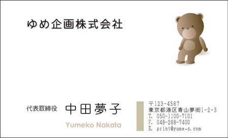 くま名刺 KK−12
