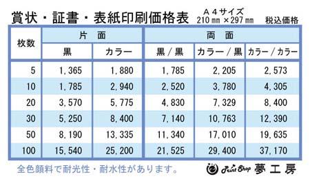 賞状・証書・表紙印刷-A4