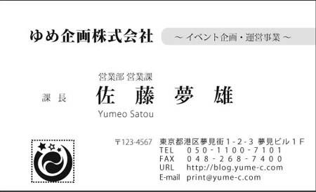 ビジネス名刺 EY-10