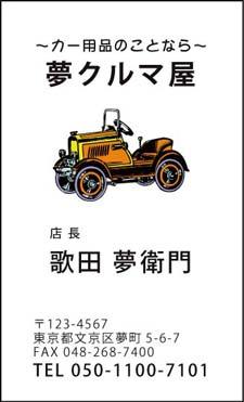 車名刺 KT-01