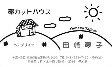 床屋・美容院名刺 EY−04