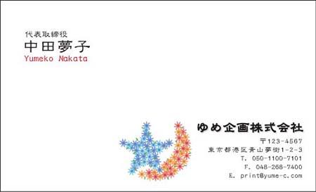 花イラスト名刺 HB-26