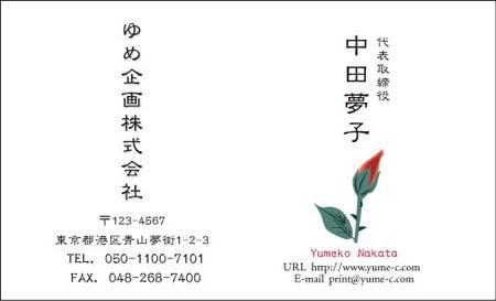 花イラスト名刺 HB-25