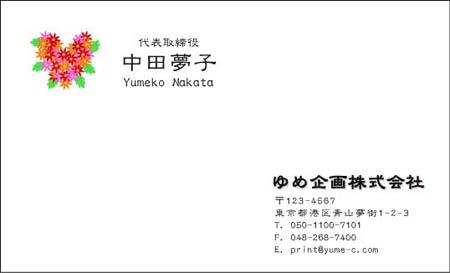 花イラスト名刺 HB-27