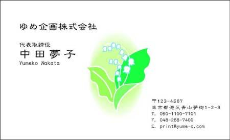 花イラスト名刺 HB-28