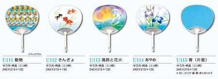 うちわ U111-115