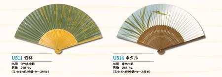 名入れ扇子 U511-514