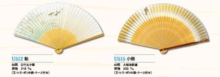 名入れ扇子 U512-515