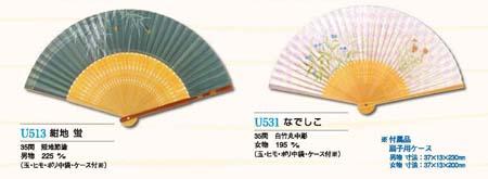 名入れ扇子 U513-531