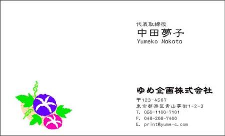 花イラスト名刺 HB-29