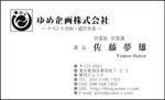 ビジネス名刺 黒 EY-04