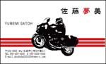 バイク名刺
