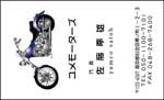 バイク名刺(縦)