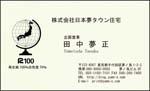 再生紙名刺 古紙配合率100% 白色度70%