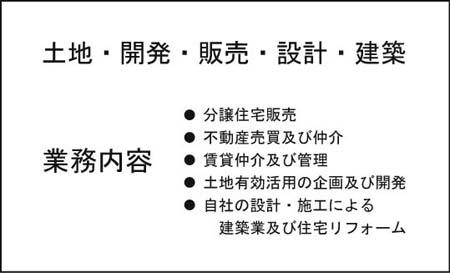 名刺裏面 UR-13
