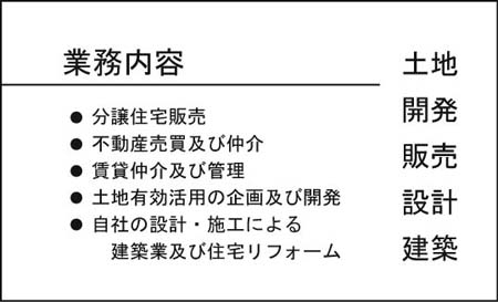名刺裏面 UR-14