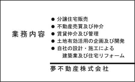名刺裏面 UR-17