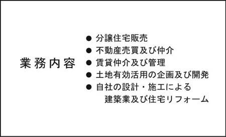 名刺裏面 UR-18