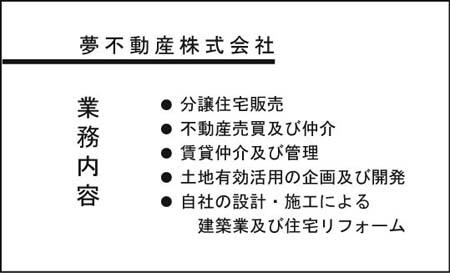 名刺裏面 UR-16