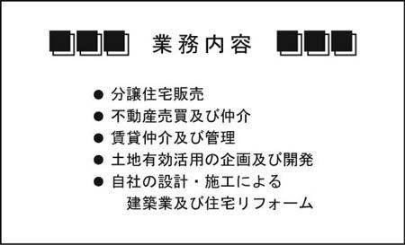 名刺裏面 UR-19